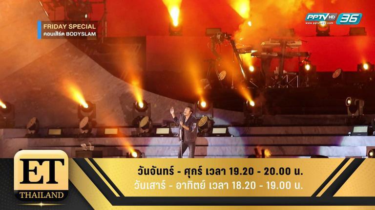 ET Thailand 15 กุมภาพันธ์ 2562