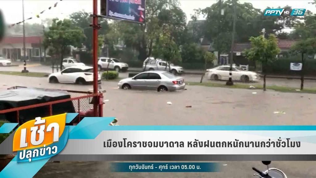 เมืองโคราชจมบาดาล หลังฝนตกหนักนานกว่าชั่วโมง