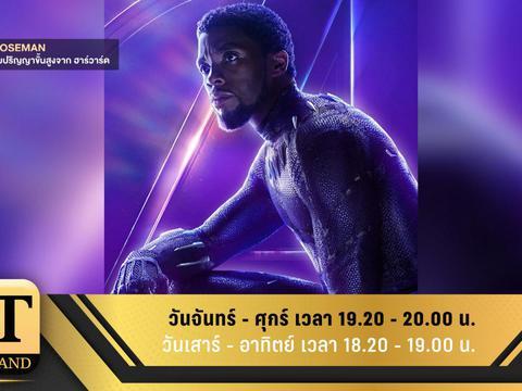 ET Thailand : ET Thailand 25 เมษายน 2561