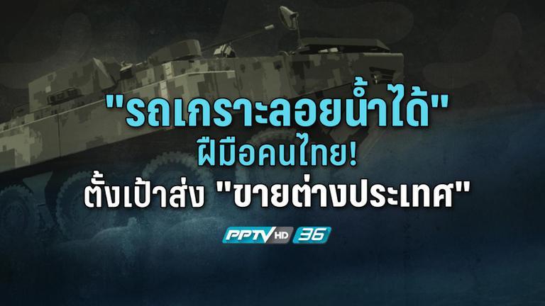 """ฝีมือคนไทย! """"รถสะเทินน้ำสะเทินบก""""เสริมเกราะมาตรฐาน NATO"""