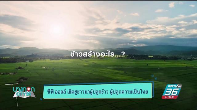 """CP ALL  """"เชิดชูชาวนาผู้ปลูกข้าว ผู้ปลูกความเป็นไทย"""""""