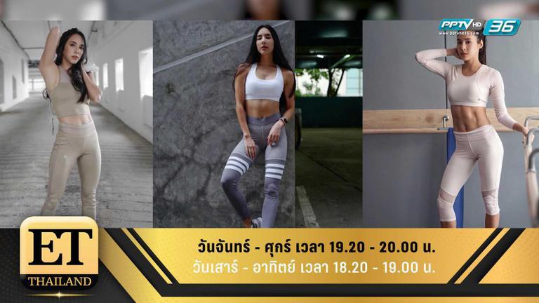 ET Thailand 4 กันยายน 2561