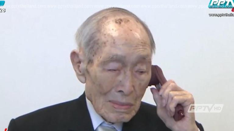 ชายชาวญี่ปุ่นอายุยืนที่สุดในโลก เสียชีวิตแล้วด้วยวัย 112 ปี