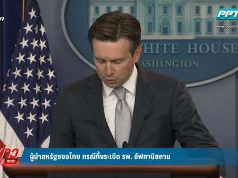 """""""โอบามา"""" ขอโทษ กรณีเครื่องบินรบสหรัฐฯทิ้งระเบิดถล่ม รพ.อัฟกานิสถาน"""