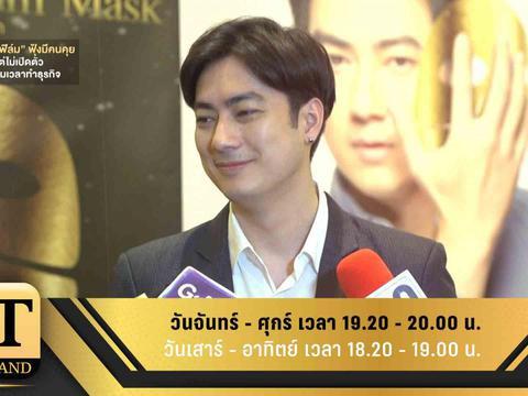 ET Thailand : ET Thailand 17 เมษายน 2561