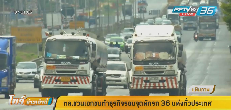 ทล.ชวนเอกชนทำธุรกิจรอบ จุดพักรถ 36 แห่งทั่วประเทศ
