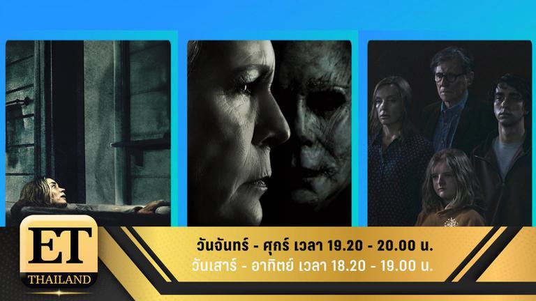 ET Thailand 31 ตุลาคม 2561
