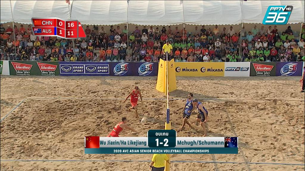 ไฮไลท์   การแข่งขันวอลเลย์บอลชายหาด เอสโคล่า ชายคู่   ทีมชาติจีน พบ ทีมชาติออสเตรเลีย   16 ก.พ. 63
