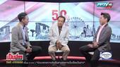 50 ปี เปลี่ยนผ่านสิงคโปร์ สู่บทเรียนประเทศไทย ช่วงที่ 2 (คลิป)