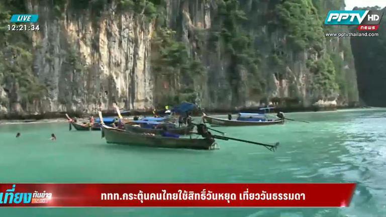 ททท.หนุนไทยเที่ยวไทยเสนอเอกชนลาหยุดได้ปีละ15 วัน