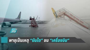 """ฝนถล่ม """"ดอนเมือง"""" พัดบันได ชนเครื่องบิน"""