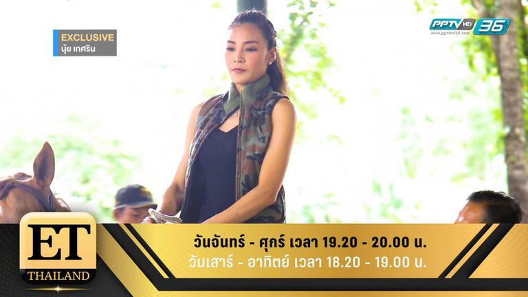 ET Thailand 25 สิงหาคม 2561