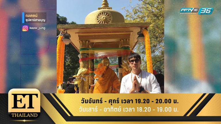 ET Thailand 5 มีนาคม 2562