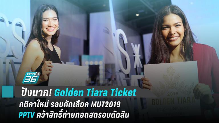 ปังมาก! Golden Tiara Ticket กติกาใหม่ รอบคัดเลือก MUT2019  PPTV คว้าสิทธิ์ถ่ายทอดสดรอบตัดสิน