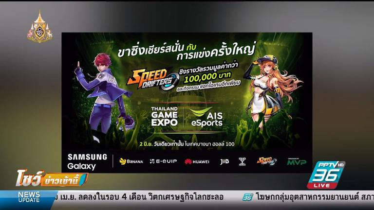 "AIS ผนึก M Vision พร้อมอภิมหาพาร์ทเนอร์ขั้นเทพจัดงาน ""Thailand Game Expo by AIS eSports"""