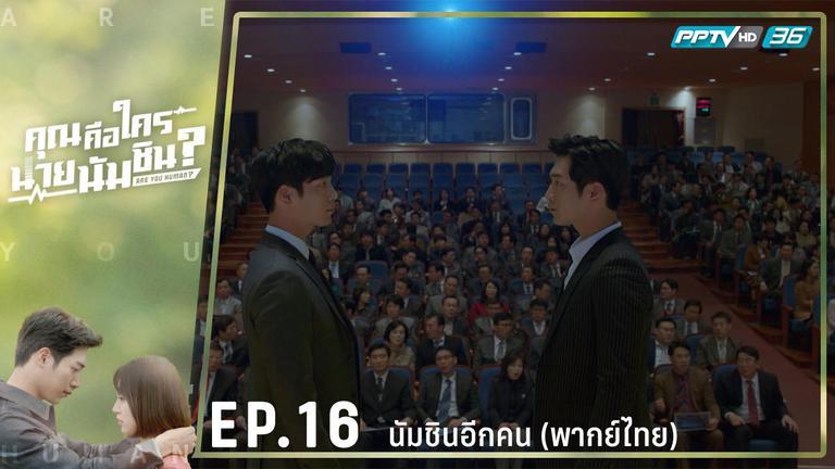 EP.16 นัมชินอีกคน (พากย์ไทย)