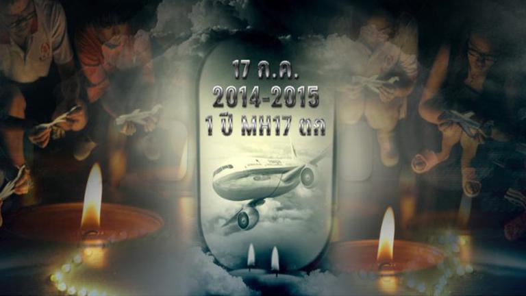 ย้อนรอย 1 ปี วินาศกรรม MH17 ความสูญเสียที่ไม่มีวันลืม