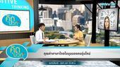 คุณค่าภาษาไทยในมุมมองคนรุ่นใหม่