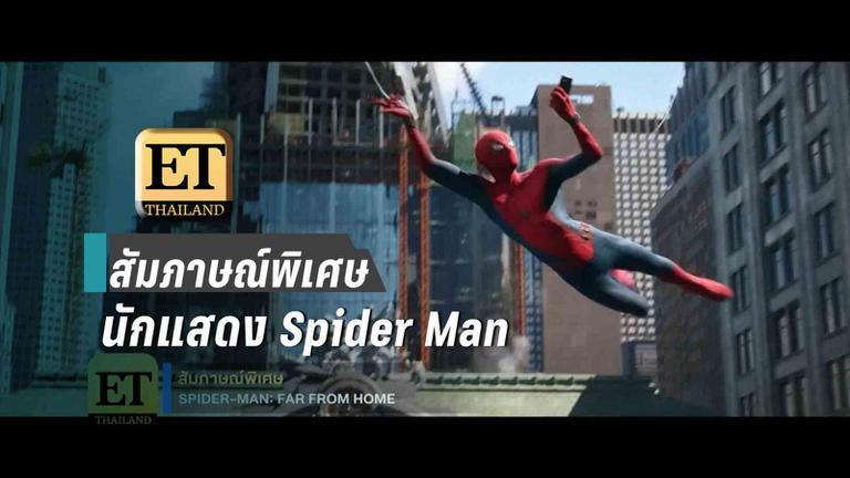 สัมภาษณ์พิเศษนักแสดง Spider Man