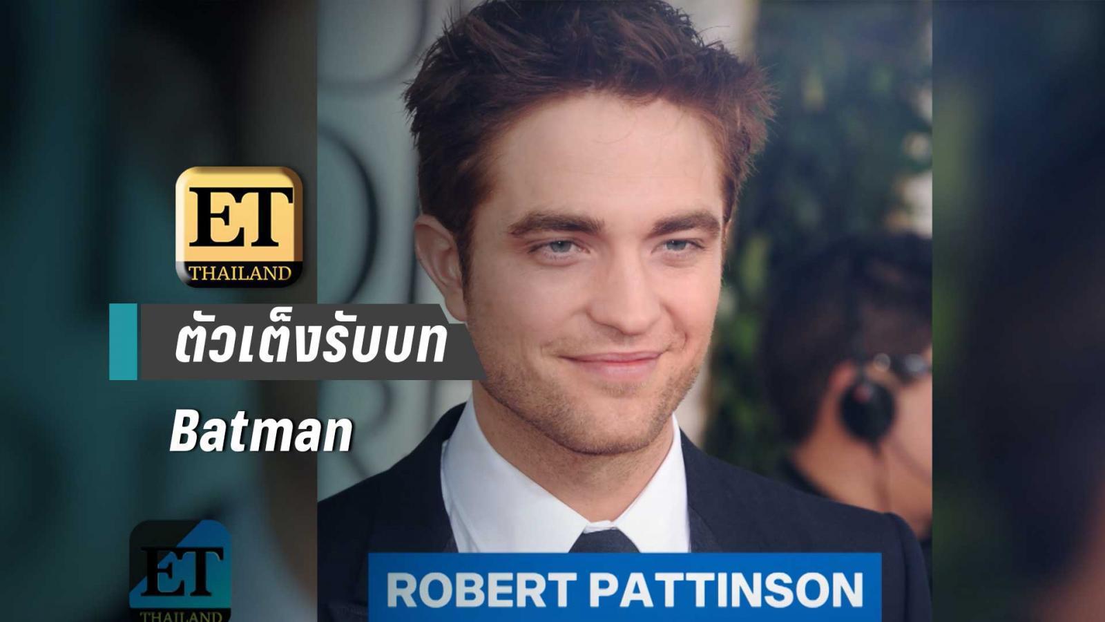 """""""โรเบิร์ต แพททินสัน"""" ตัวเต็งรับบท Batman"""