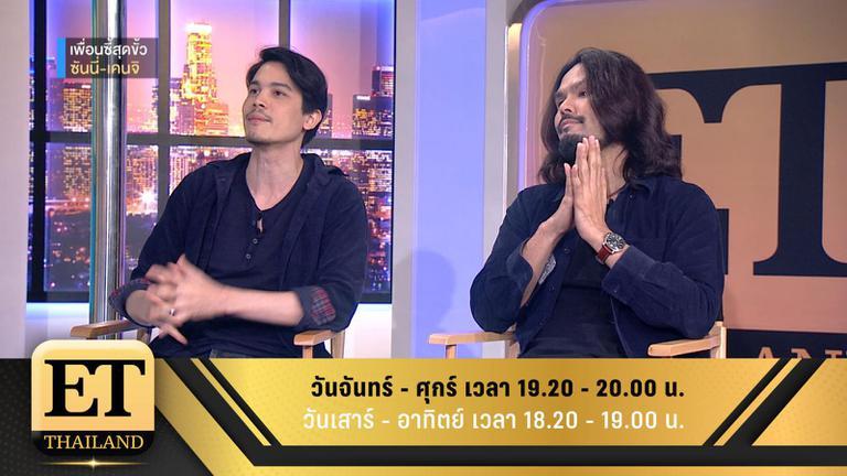 ET Thailand 18 มีนาคม 2561