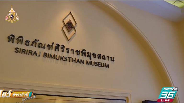 """เยี่ยมชม """"ประวัติศาสตร์แพทย์ - ประวัติศาสตร์ไทย"""" ที่ พิพิธภัณฑ์ศิริราชพิมุขสถาน"""