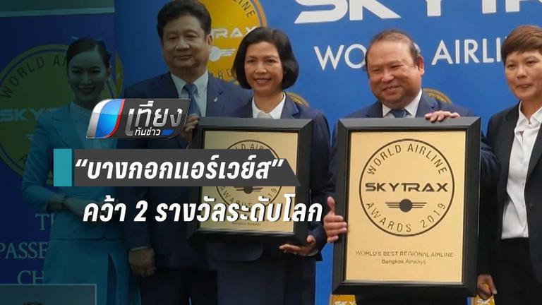 """""""บางกอกแอร์เวย์ส"""" คว้า 2 รางวัลสายการบินระดับโลก"""