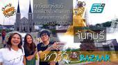 ตลาด 100 ปีกับธรรชาติอันงดงาม จันทบุรี
