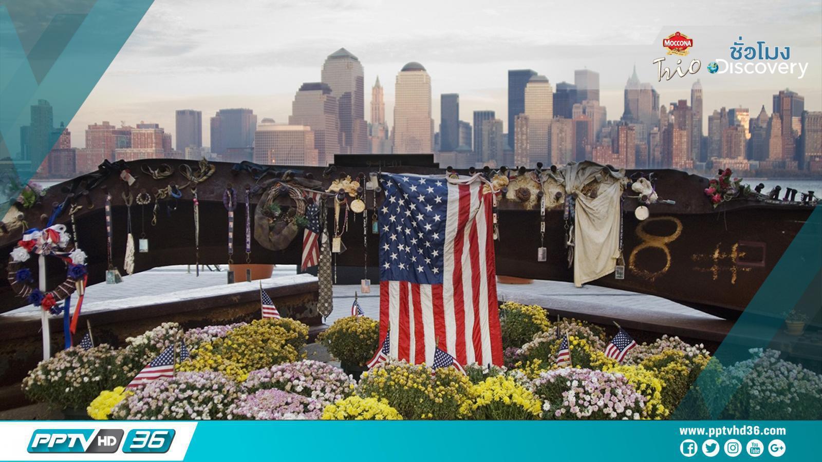 ระลึกถึงเหตุการณ์ 9/11 และผลเสียทางเศรษฐกิจ