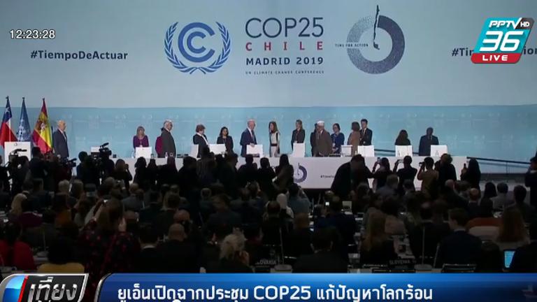 ยูเอ็นเปิดฉากประชุม COP25 แก้ปัญหาโลกร้อน