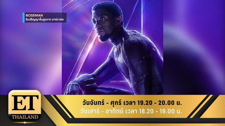 ET Thailand 25 เมษายน 2561