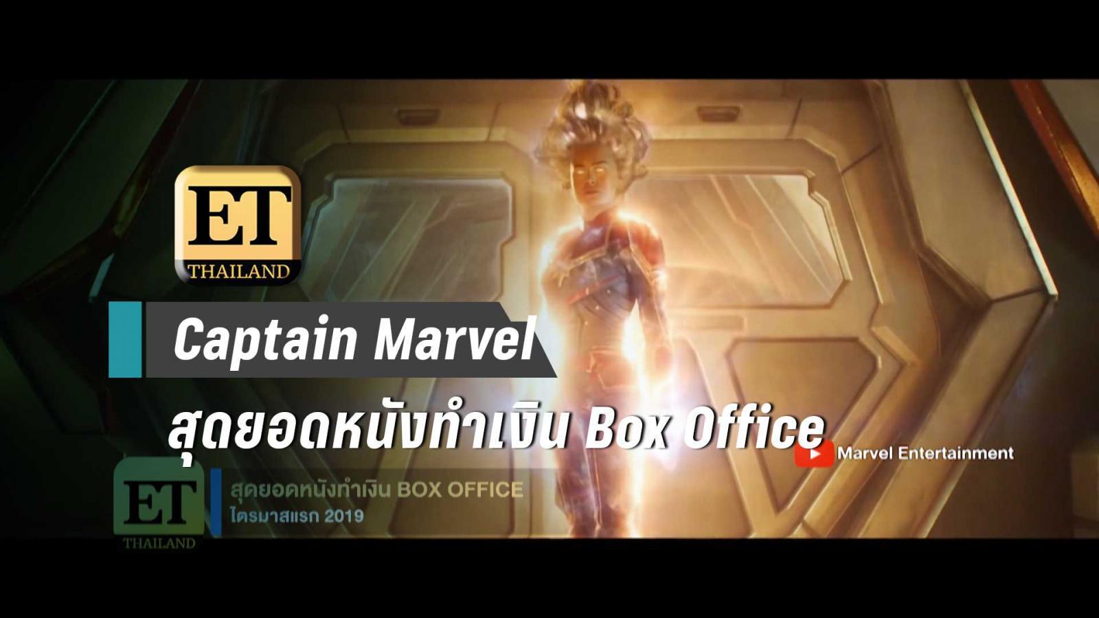 Captain Marvel สุดยอดหนังทำเงิน Box Office ไตรมาสแรก