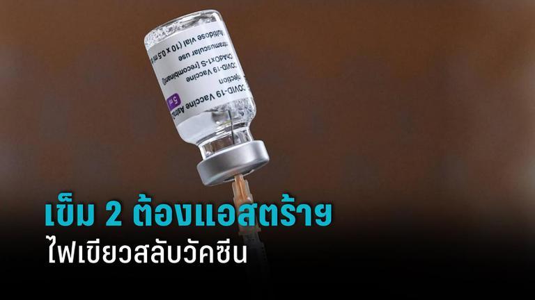 """เคาะแล้ว! ฉีดวัคซีนสลับชนิด เข็ม 2 ต้อง แอสตร้าเซเนก้า """"WHO"""" ไม่ขัดไทย แต่มีข้อเสนอแนะ"""