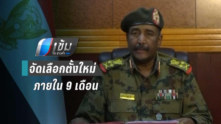 ขอเวลา 9 เดือน! กองทัพซูดานประกาศจัดการเลือกตั้งใหม่