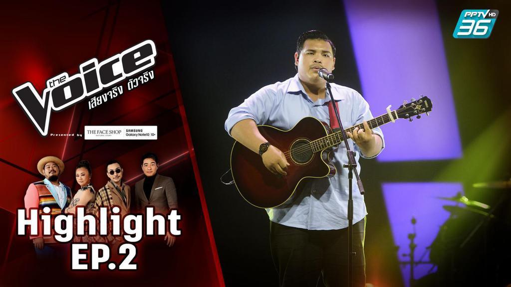 The Voice 2019 | แม่ใช้ไม้เด็ด ยังเสร็จโค้ชป๊อบ | Highlight EP.2