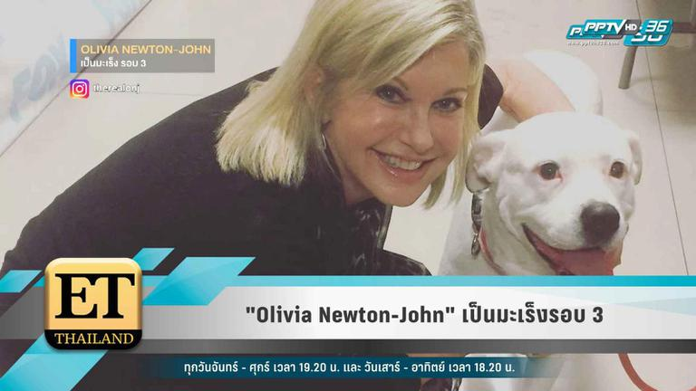 """เปิดใจ """"Olivia Newton-John"""" เป็นมะเร็งรอบ 3 ต้องใช้กัญชาบำบัด"""