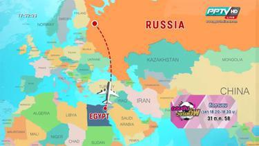 อียิปย์ยันเครื่องบินโดยสารรัสเซียตกในคาบสมุทรไซนาย