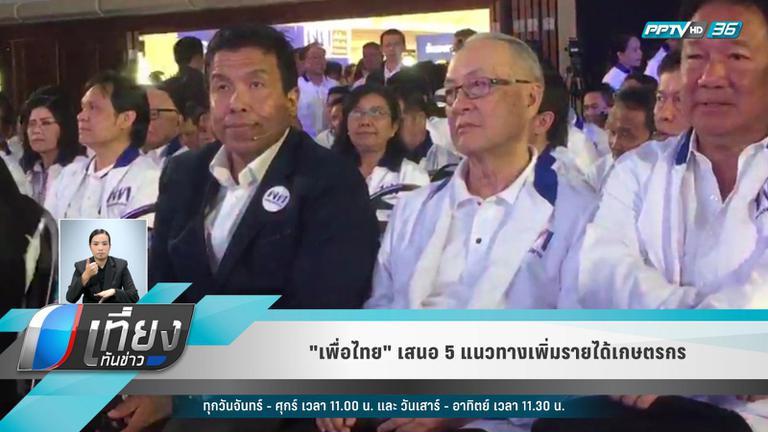 """""""เพื่อไทย"""" ประชุมว่าที่ผู้สมัคร ส.ส. ชู 5 แนวทางเพิ่มรายได้เกษตรกร"""