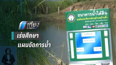 สทนช.สั่งเร่งศึกษาแผนจัดการน้ำพื้นที่เศรษฐกิจพิเศษ