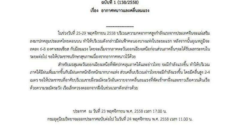 กรมอุตุฯ เผย 25-29 พ.ย. นี้ไทยตอนบนอุณภูมิลด 6-8 องศา