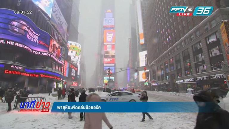 พายุหิมะถล่มสหรัฐ ล่าสุดมีผู้เสียชีวิต 19 ราย -รัฐนิวเจอร์ซีนํ้าท่วม