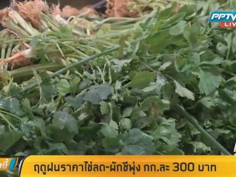ฤดูฝนราคาไข่ลด-ผักชีพุ่ง กก.ละ 300 บาท