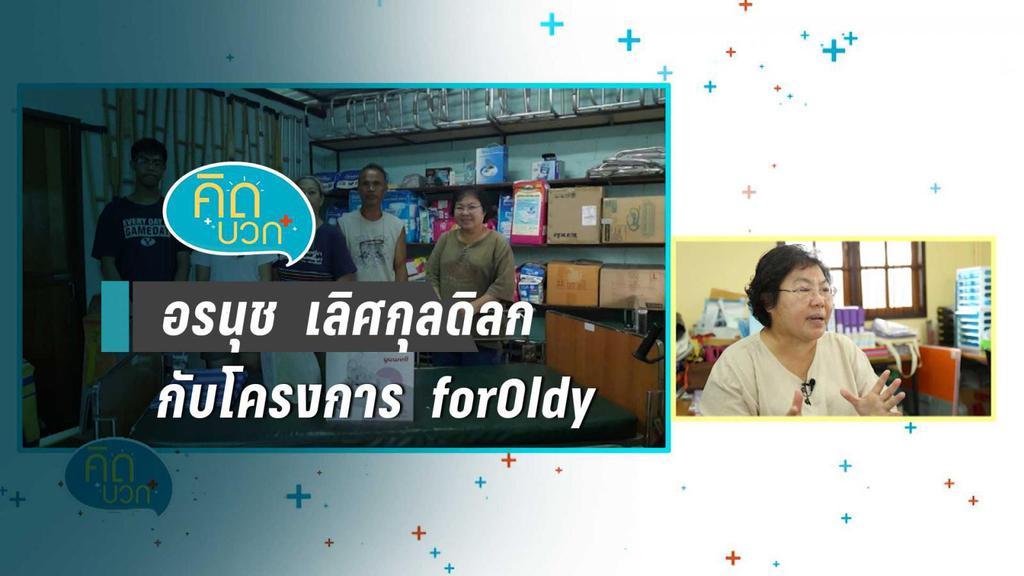 คุณนุช  อรนุชเลิศกุลดิลก กับโครงการforOldy