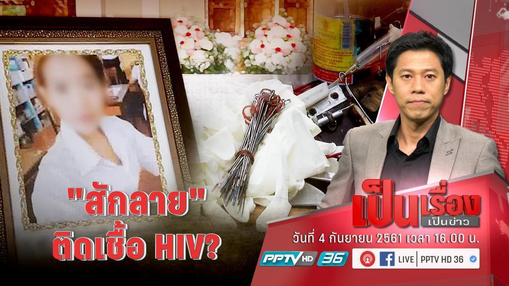 """""""ปธ.เครือข่ายเอดส์"""" ยัน สักลายไม่ติด HIV 100% เพราะเชื้อจะตายทันทีเมื่อโดนอากาศ"""