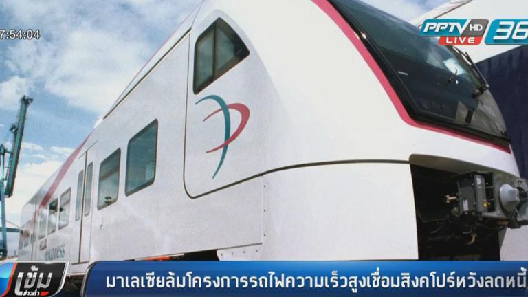 """""""มาเลเซีย"""" ล้มโครงการรถไฟความเร็วสูงเชื่อม """"สิงคโปร์""""หวังลดหนี้"""