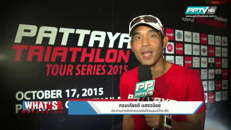"What's Happening - แถลงข่าวการแข่งขัน ""PATTAYA TRIATHLION TOUR SERIES 2015"""