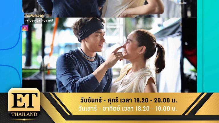 ET Thailand 28 มิถุนายน 2561
