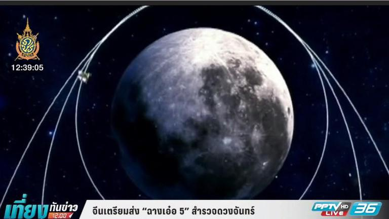 """จีนเตรียมส่ง """"ฉางเอ๋อ 5"""" สำรวจดวงจันทร์"""