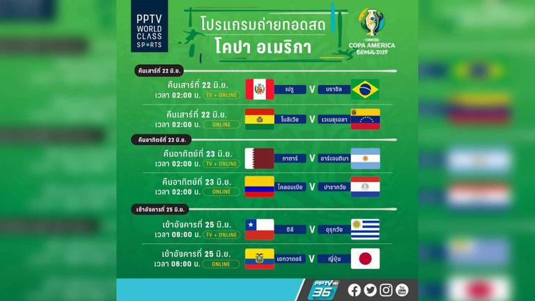โปรแกรมฟุตบอล โคปา อเมริกา 2019 ! วันที่ 22 - 25  มิ.ย. 62 PPTV ยิงสด
