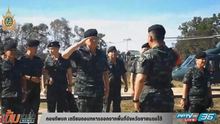 กองทัพบก เตรียมถอนทหารออกจากพื้นที่จังหวัดชายแดนใต้